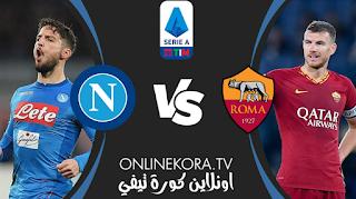 مشاهدة مباراة نابولي وروما بث مباشر اليوم 21-03-2021 في الدوري الإيطالي
