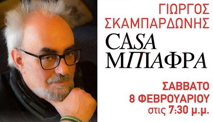 Το νέο μυθιστόρημα του Γιώργου Σκαμπαρδώνη «Casa Μπιάφρα» παρουσιάζεται στην Αλεξανδρούπολη