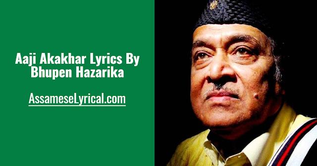 Aaji Akakhar Lyrics