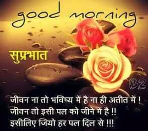Good Morning Whatsapp wishes