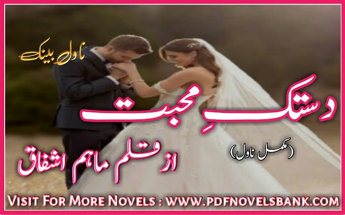 Dastak e Mohabbat Novel by Maham Ashfaq Complete Pdf Download