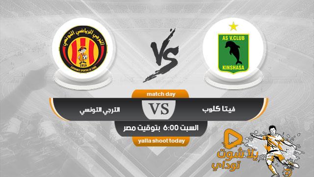 مشاهدة مباراة الترجي وفيتا كلوب بث مباشر اليوم بتاريخ 11-1-2020 في دوري ابطال افريقيا