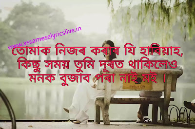 quotes in assamese