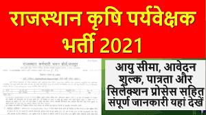 Rajasthan Agriculture Supervisor Bharti 2021, RSSB   krishi prvekshak 882 post bhrti 2021 Information