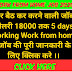 WORK FROM HOME -JOB 2020 (घर बैठ कर जॉब करे )