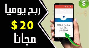 كيف تربح 20 دولار يوميا مجانا من الانترنت وتعيد استثمارهم لجني الاف الدولارات - ربح المال من الهاتف 2021