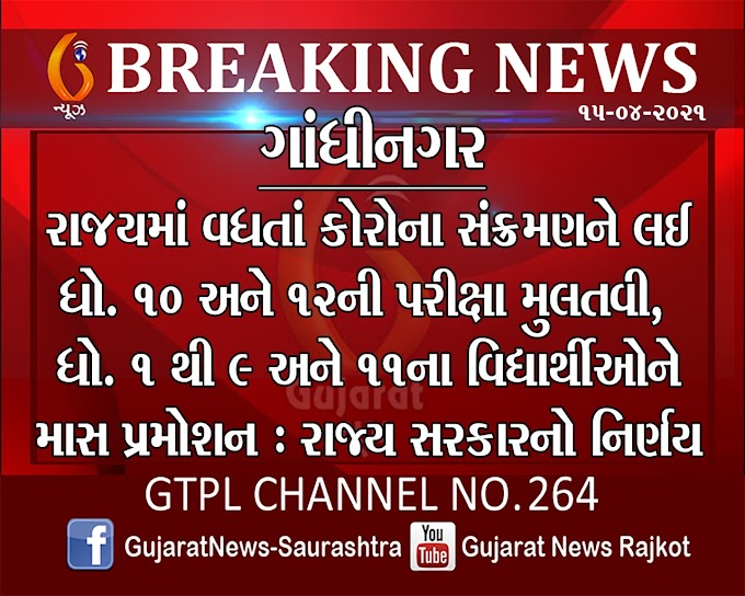 Board exams postponed in Gujarat, mass promotion for Std. 1 to 9 and 11 students
