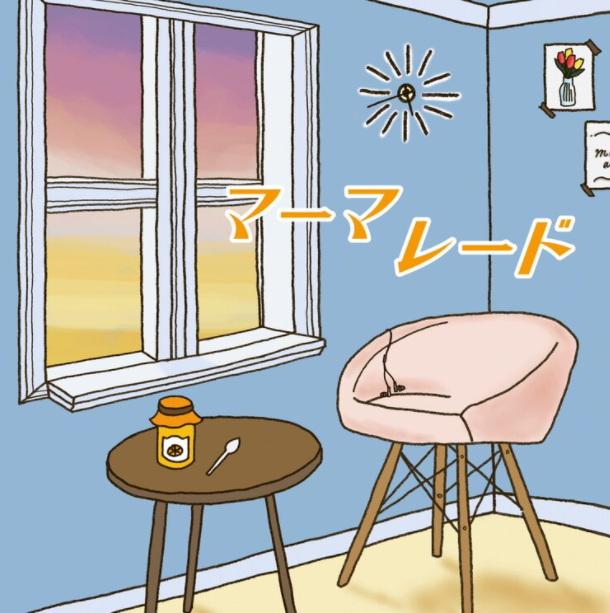 武藤彩未 - マーマレード [2020.09.02+MP3+RAR]