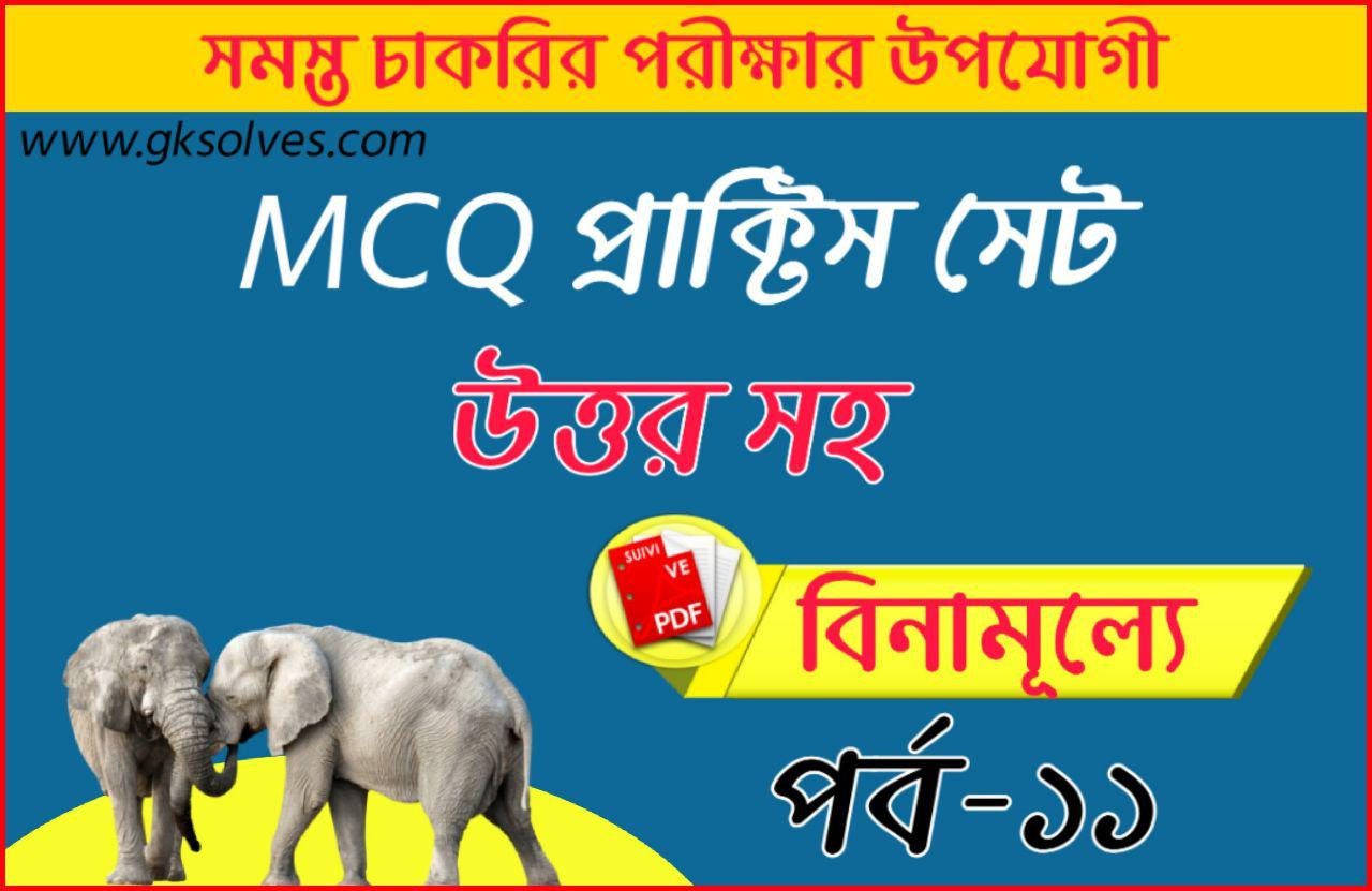 MCQ WBCS Practice Set-11 | Railway Group D Gk Question In Free Pdf | Rrb General Awareness Pdf 2020 | Wbcs Free Mock Test For 2020 | Wbcs Constitution Question