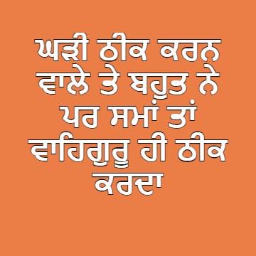 500 Plus New Best Status in Punjabi