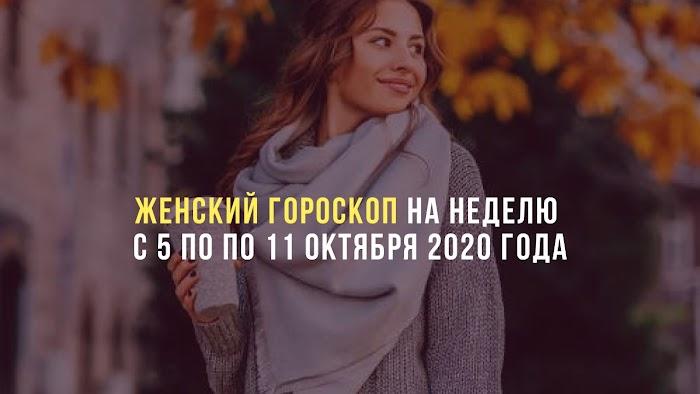 Женский гороскоп на неделю с 5 по 11 октября 2020 года