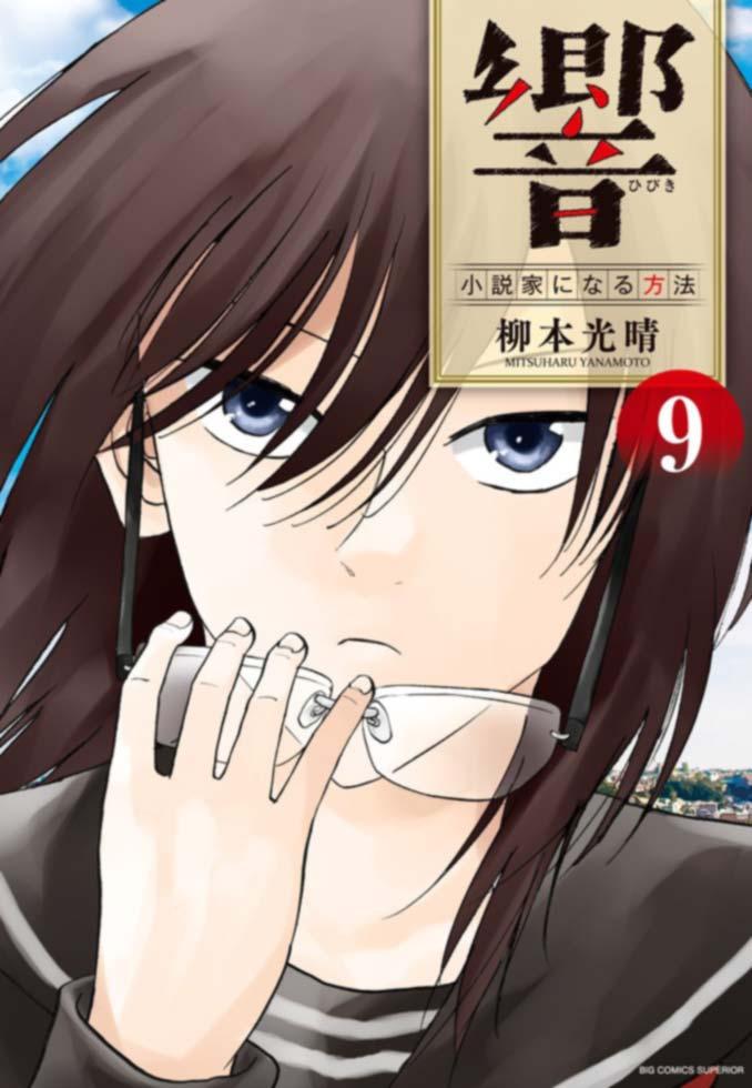Hibiki: Shousetsuka ni Naru Houhou