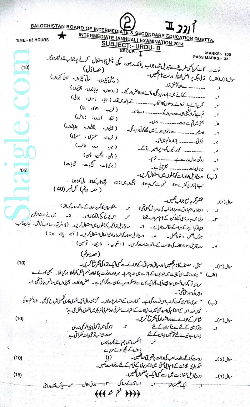 five year papers of Baluchistan Board FSc 2nd