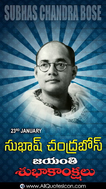 Subhas-Chandra-Bose-jayanthi-wishes-and-images-greetings-wishes-happy-Subhas-Chandra-Bose-jayanthi-quotes-Telugu-shayari-inspiration-quotes