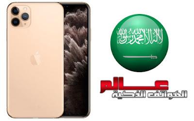 سعر آيفون 11 برو ماكس Apple iPhone 11 Pro Max في السعودية سعر آيفون 11 برو ماكس في السعودية Apple iPhone 11 Pro Max in Saudi Arabia