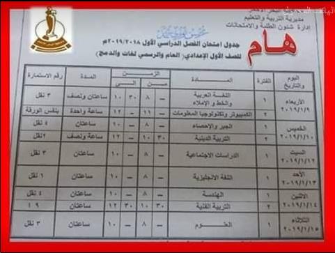 جدول امتحانات الصف الأول الإعدادي محافظة البحر الاحمر