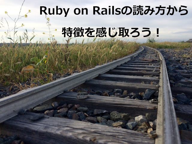 Ruby on Railsの読み方から特徴を感じ取ろう