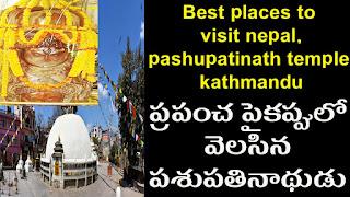 Pasupathinath temple kathmandu nepal