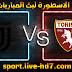 مشاهدة مباراة يوفنتوس وتورينو بث مباشرالاسطورة لبث المباريات بتاريخ 05-12-2020 في الدوري الايطالي