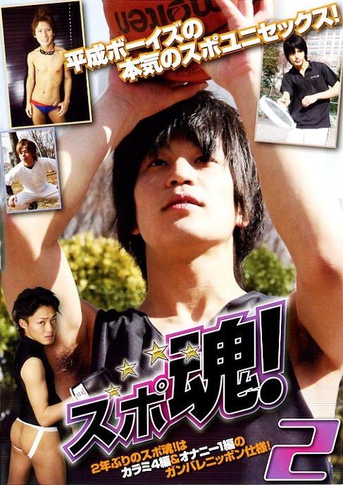 Get Film Sport Spirit 2 スポ魂!2