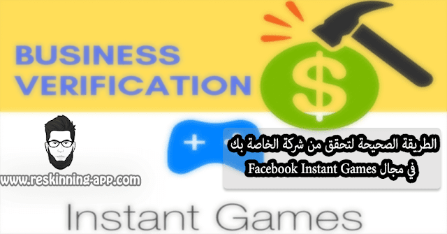 الطريقة الصحيحة لتحقق من شركة الخاصة بك في مجال Facebook Instant Games