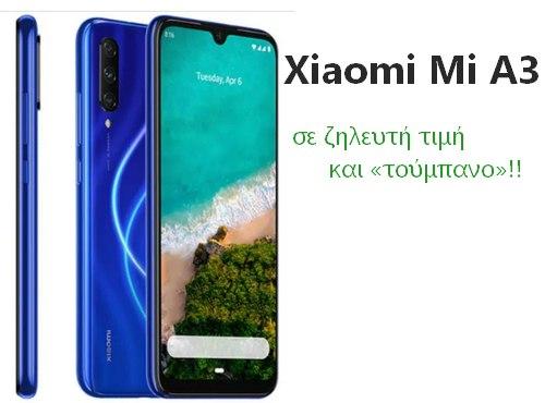 Xiaomi Mi A3 - Σε ζηλευτή τιμή
