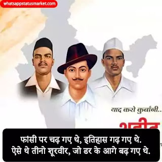 23 march 1931 shaheed diwas images