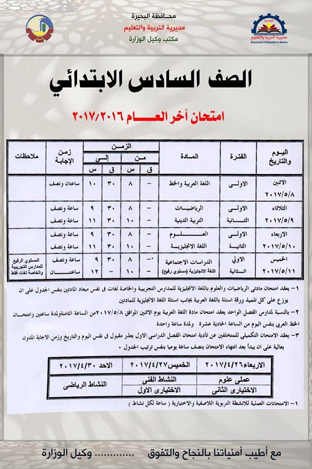 جدول امتحانات محافظه الجيزه الترم الثاني اخر العام جميع المواد والمراحل التعليمية ابتدائى واعدادى وثانوي