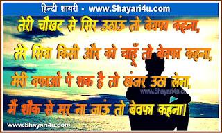 तेरी चौखट से - Mein Bewafa Nahi hindi shayari