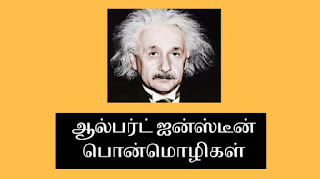 Albert Einstein quotes in tamil