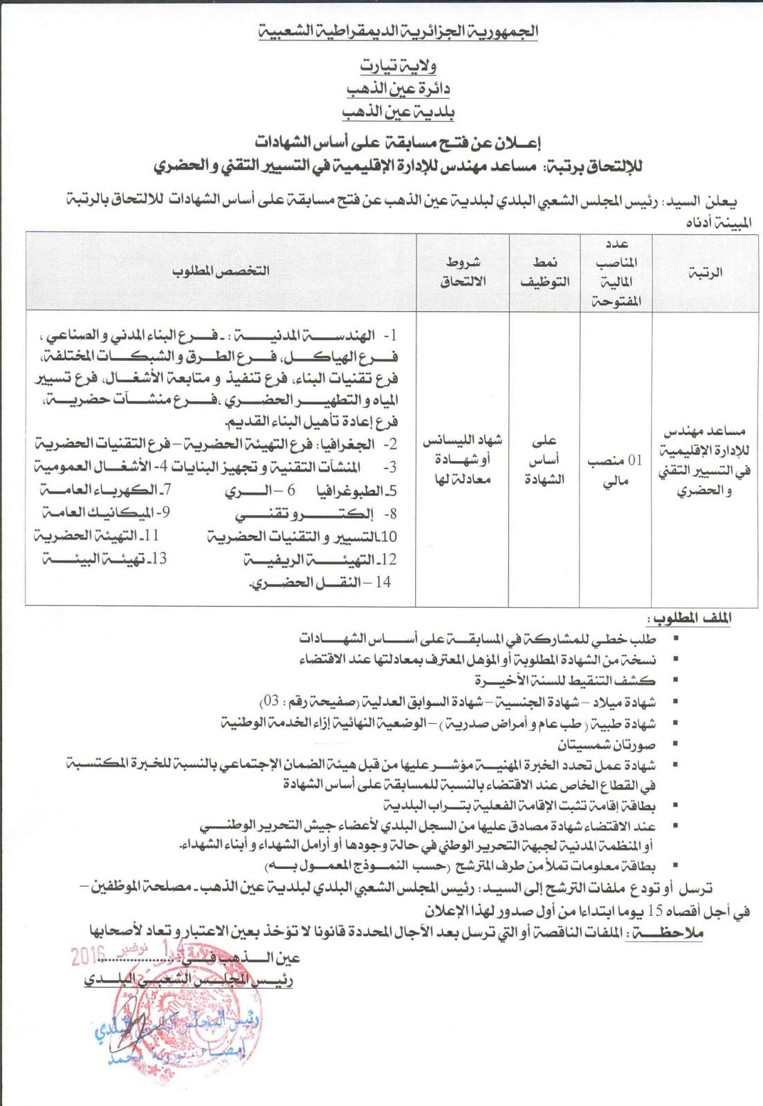 إعلان مسابقة توظيف بلدية عين الذهب ولاية تيارت