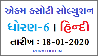 Ekam Kasoti Paper Solution for std 6 Hindi - Date 18/01/2020