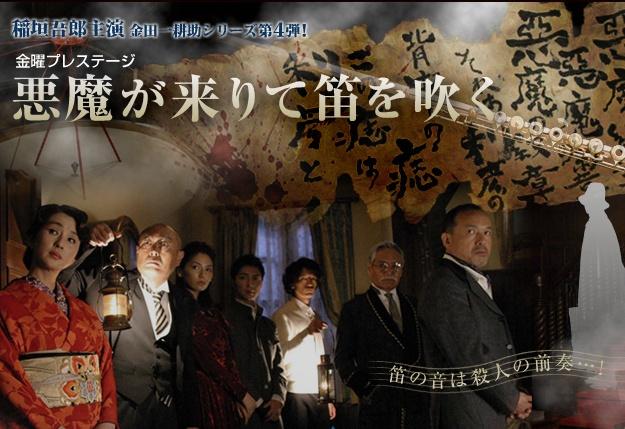 Sinopsis Akuma ga kitarite fue wo fuku (2007) - Film TV Jepang