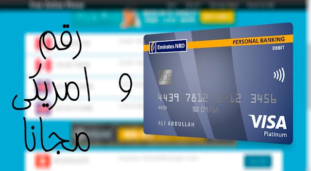 إليك هذه المواقع الرهيبة للحصول على بطاقة مصرفية و رقم أمريكي مؤقت!!