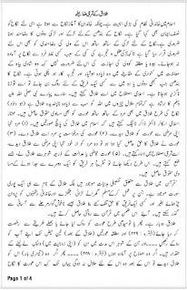 Talaq kay sharayee zaabtay