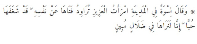 surah-yusuf-ayat-30-tentang-cinta