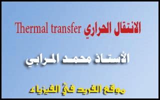 الانتقال الحراري Thermal transfer