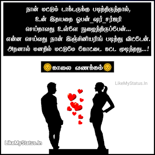 Love Quote In Tamil With Good Morning Image