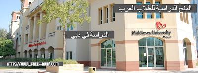 منحة ممولة في دبي بجامعة middlesex dubai