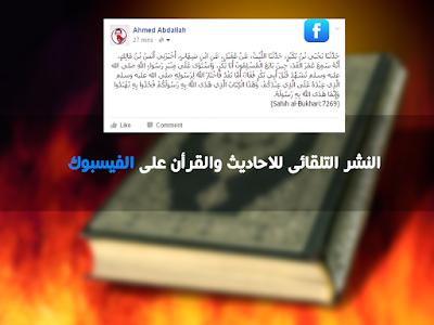 نشر الاحاديث والقرأن تلقائيا على الفيسبوك