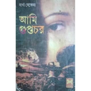 আমি গুপ্তচর - মার্থা মেকেনা Ami Guptochor Marthe Makena pdf