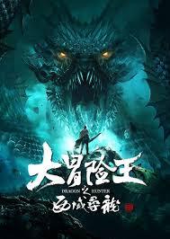 فيلم Adventure King of the Western Regions 2020 مترجم