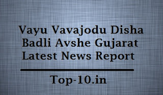 Vayu Vavajodu Disha Badli Avshe Gujarat Latest News Report