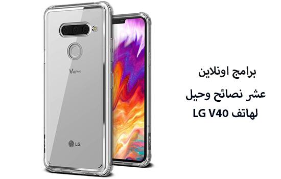 عشر نصائح وحيل لهاتف LG V40