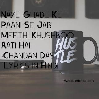 Naye Ghade Ke Paani Se Lyrics In Hindi
