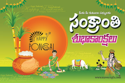 happy-sankranti-telugu-wishes-quotes-greetings-hd-wallpapers