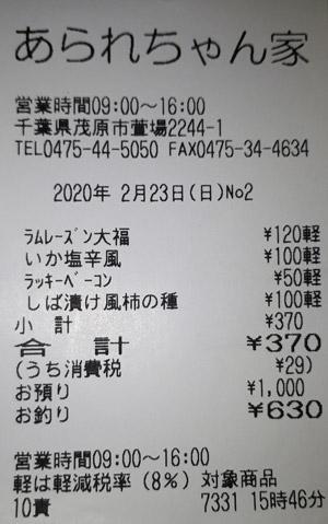 あられちゃん家 千葉工場直売店 2020/2/23 のレシート