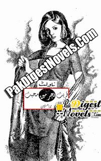 Qurbat Hijar Mein Mohabbat Episode 4 (Novelette) By Nida Hussain