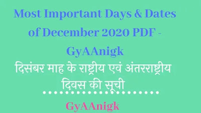 Most Important Days & Dates of December 2020 Pdf - GyAAnigk