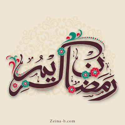 تصميم رائع تايبوجرافي رمضان كريم